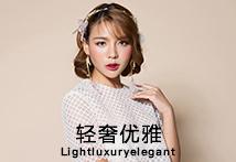 瑞尚创美新娘妆作品:轻奢方显优雅