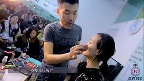 迟峰老师春夏流行妆容造型