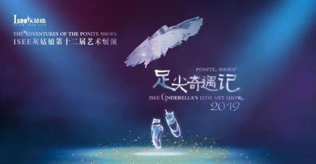 瑞尚创美倾力助阵Isee灰姑娘第十二届艺术展演