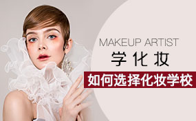 化妆培训学校有用吗?