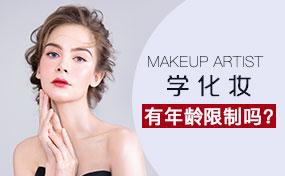 30岁学化妆晚吗?学化妆有年龄限制吗?来看看这位大姐姐的亲身经历