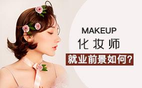 化妆行业的就业前景怎么样?好不好就业?