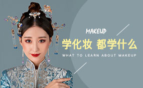 学化妆都可以学到什么?
