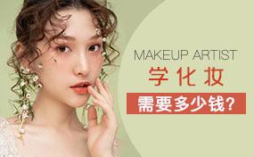 学化妆学费贵不贵?需要多少钱?