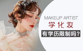 学化妆需要基础吗?学化妆需要基础吗?