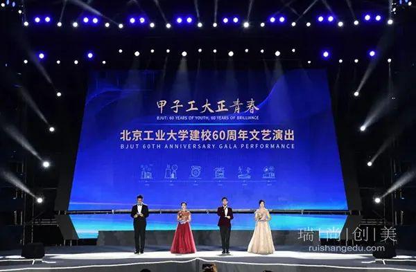 瑞尚创美助阵北京工业大学建校60周年文艺演出