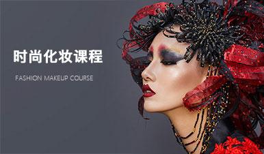 时尚化妆培训学校